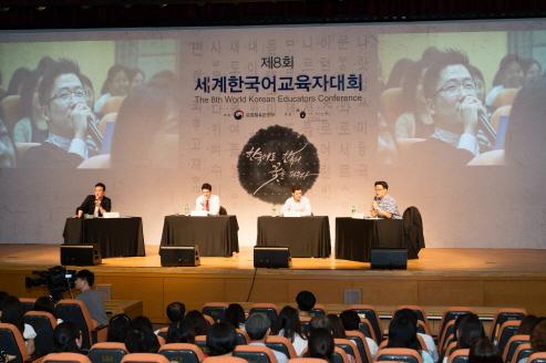 제8회 세계한국어교육자대회 개회식 이미지